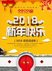 喜庆2018新年海报