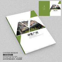 印象广州创意文化宣传册封面