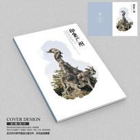 印象羊城广州旅游文化宣传册