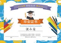 幼儿园毕业证书模板 AI
