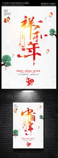 中国风2018中国年海报