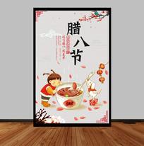 中国风腊八节海报设计