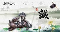 中国风水墨廉政文化之诚