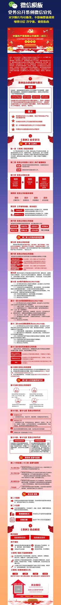 中国共产党党务公开条例微信 PSD