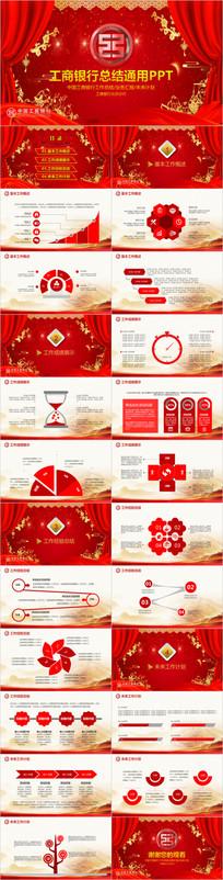 中国工商银行工作总结PPT