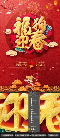 2018狗年福狗迎春新年海报