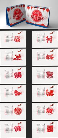 2018狗年中国风创意台历