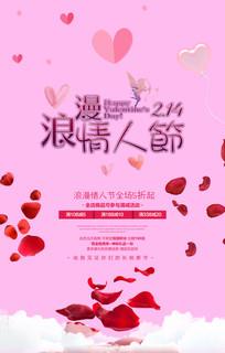 2018浪漫情人节海报