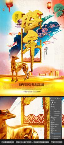 2018旺年新年狗年海报 PSD