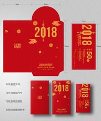 2018新年红包设计抵用券