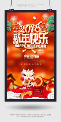 2018新年快乐时尚新春海报