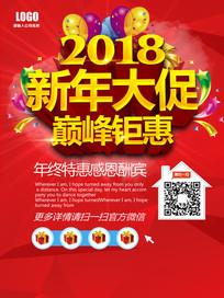2018新年年终促销海报