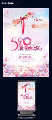 520情人节婚礼海报设计