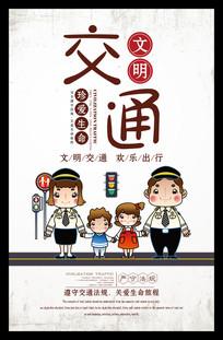 安全交通宣传海报