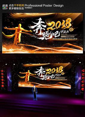 奔跑吧2018企业会议背景板