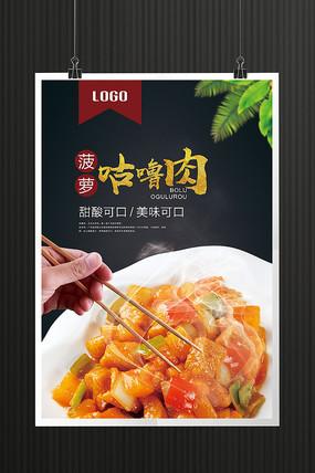 菠萝咕噜肉海报