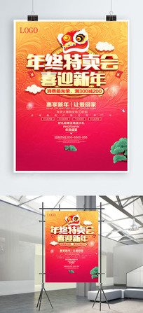 炫彩时尚年终特卖会海报