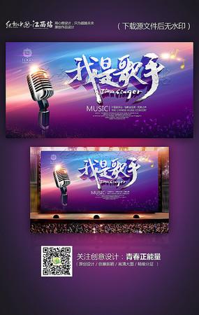 炫彩我是歌手歌唱比赛海报