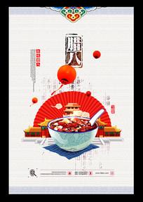创意中国风腊八节海报设计
