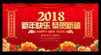 春节除夕联欢晚会舞台背景板