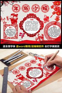 春节新年手抄电子小报