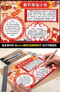 春节喜庆新年手抄电子小报