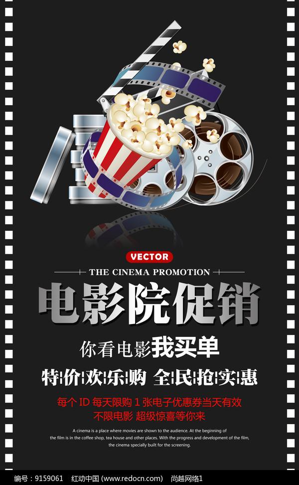 电影院海报设计图片