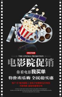 电影院海报设计