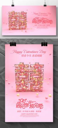 粉色浪漫婚礼背景图设计