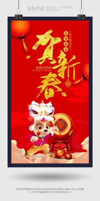 红色贺新春新年活动海报