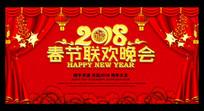 红色喜庆春节联欢晚会背景板