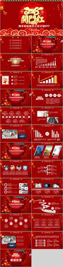 红色喜庆新年工作计划PPT
