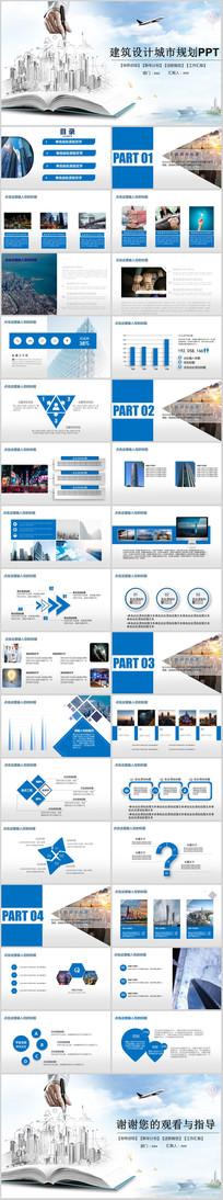 简约建筑设计城市建设PPT