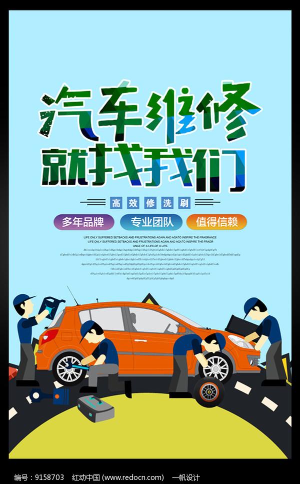 简约汽车维修海报设计图片