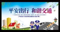 交通安全意识宣传展板 PSD