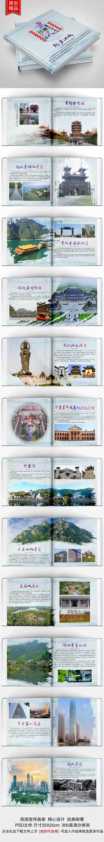 经典中国风武汉印象旅游画册
