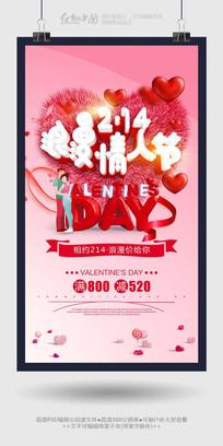 精品大气情人节节日促销海报