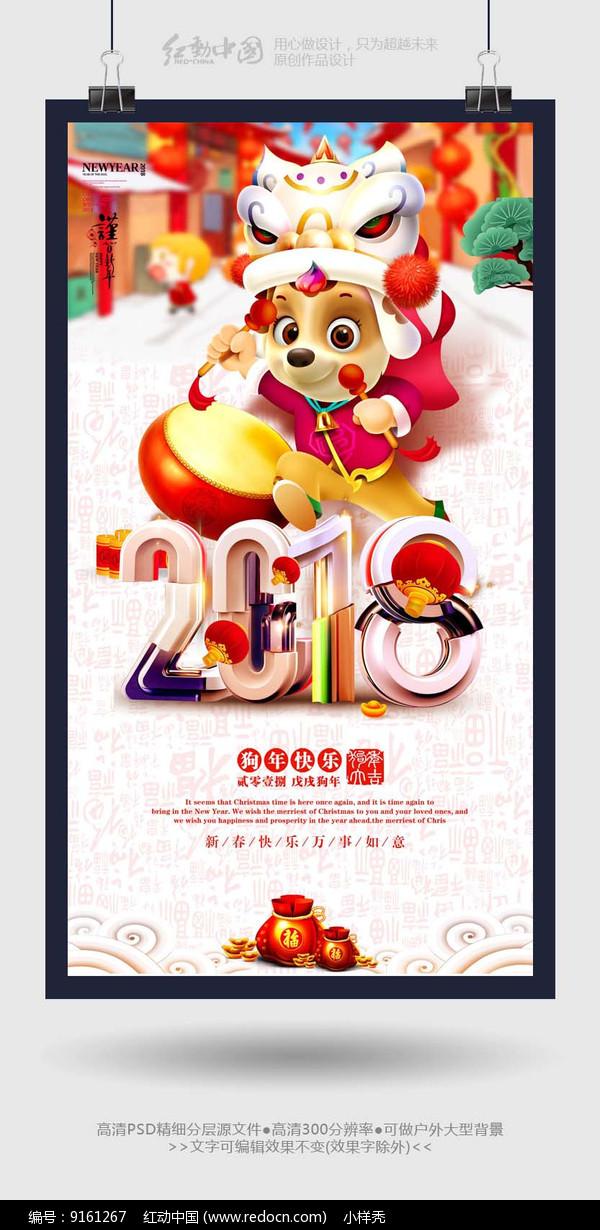 精品最新2018狗年春节海报图片