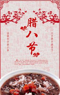 腊八粥文化宣传海报