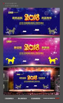 蓝色2018狗年年会背景板