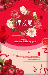 玫瑰情人节海报设计