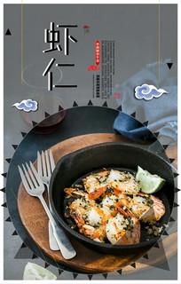 美味虾仁海报