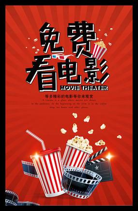 免费看电影海报设计