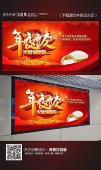 年夜饭火爆预定中促销海报
