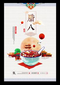 清新中国风腊八节海报设计
