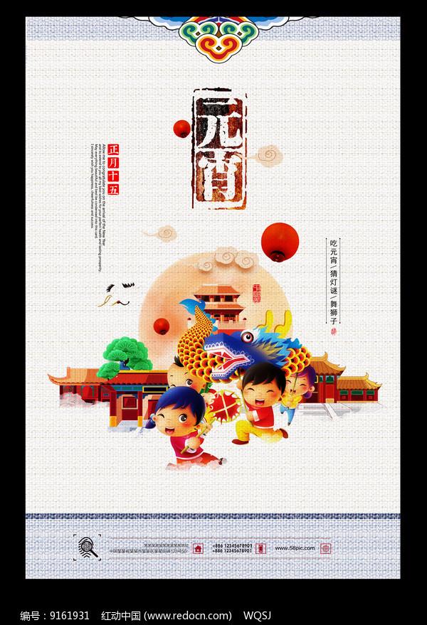 清新中国风元宵节海报设计图片