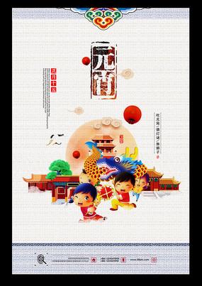清新中国风元宵节海报设计