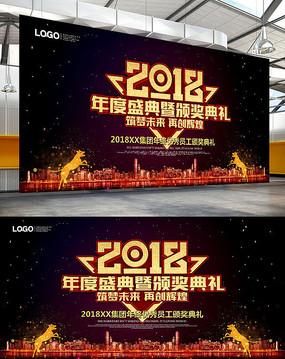 企业年度盛典颁奖典礼舞台背景