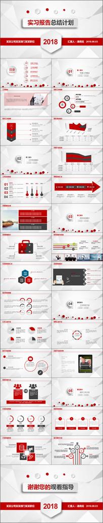 商务实习报告PPT模板