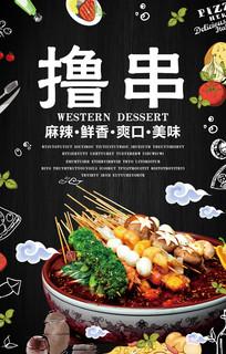 烧烤节撸串海报